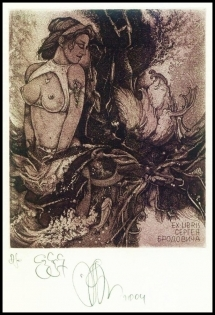 Agirba Ruslan 2004 Exlibris C3 Leda and Swan Mythology Erotic