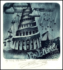 Naboka Oleg 2009 Exlibris C3 Tower of Babel Bible Religion 16
